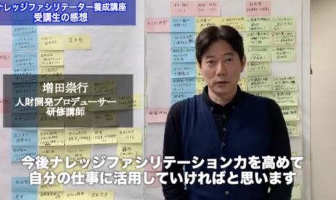 ナレッジファシリテーター養成講座受講生の声増田崇行研修講師コンサルタント