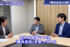 解決志向動画講座増田崇行研修講師コンサルタント佐藤伊藤