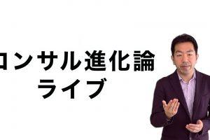 伊藤剛志コンサル進化論YouTubeライブ