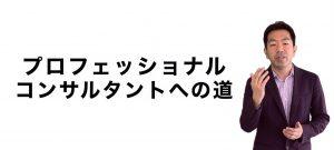 プロフェッショナルコンサルタント養成講座伊藤剛志