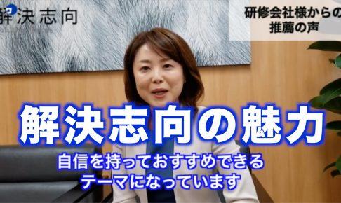 解決志向の魅力増田崇行研修講師コミュニケーション