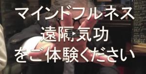 マインドフルネス気功福田ゴンベイ動画