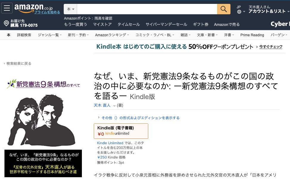 天木直人電子書籍AmazonKindle本出版新党憲法9条