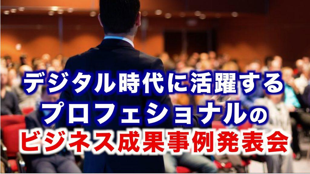 コンサルタント講師プロフェッショナルビジネス成果事例セミナー発表会