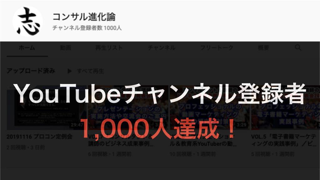 YouTubeチャンネル登録者1000人達成