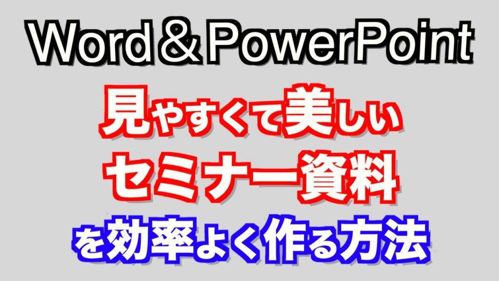 Word&PowerPointを活用して見やすくてわかりやすいセミナー資料を作る方法