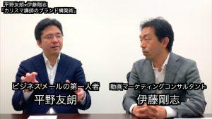 伊藤剛志平野友朗ビジネスメールカリスマ講師対談インタビュー動画