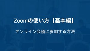 Zoomのオンライン会議に参加する方法