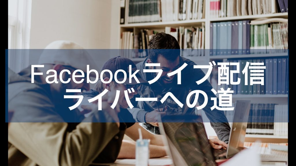 Facebookライバーへの道