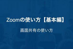 Zoom画面共有の使い方