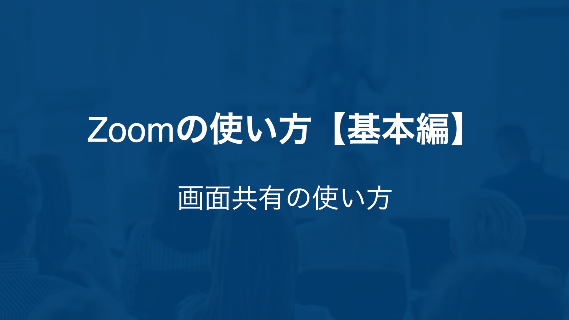 共有 Zoom 操作 画面