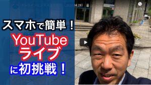 スマホYouTubeライブ伊藤剛志