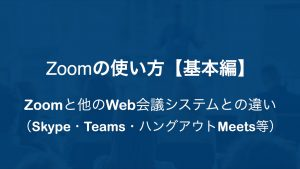 Zoomと他のWeb会議システムとの違い