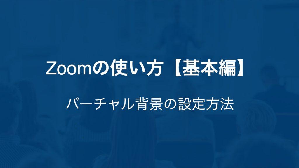 Zoomのバーチャル背景の設定方法
