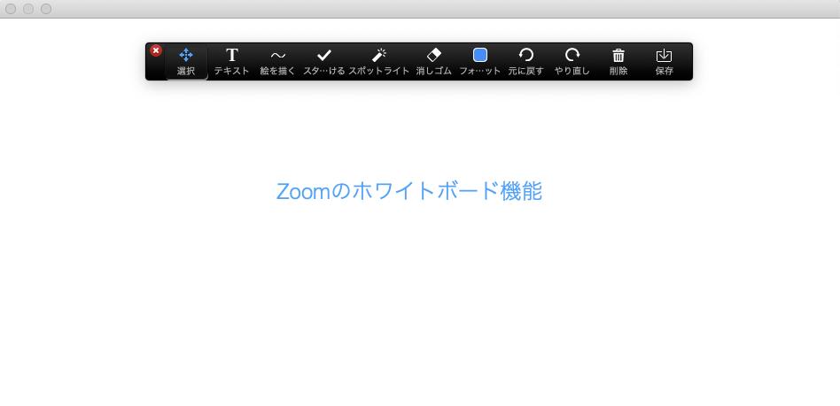 Zoomホワイトボード機能