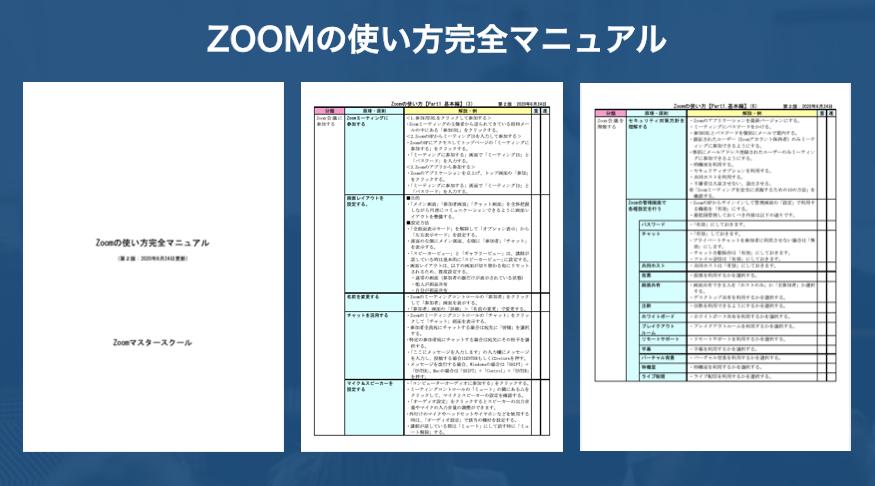 Zoomの使い方完全マニュアル