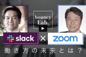 Zoom日本代表佐賀さん