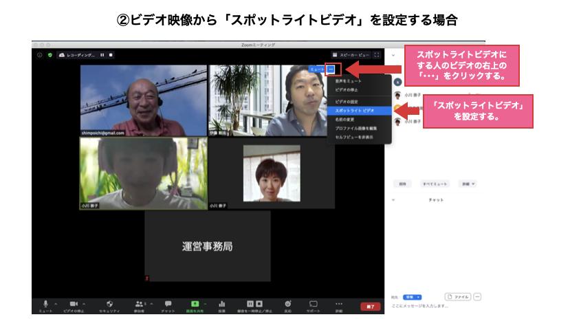 ②ビデオ映像からスポットライトビデオを設定する場合