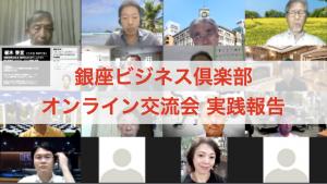 銀座ビジネス倶楽部オンライン交流会実践報告サムネイル