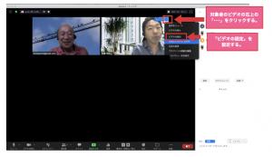 Zoomのビデオの固定の設定方法