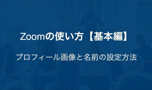 Zoomのプロフィール画像と名前の設定方法