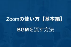 ZoomでBGMを流す方法