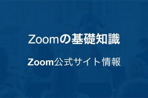 Zoom公式サイト情報