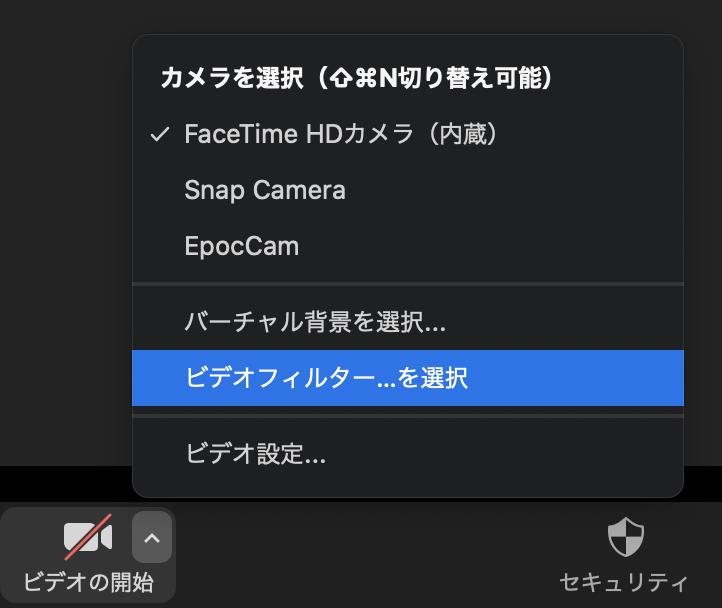 Zoomビデオフィルター設定