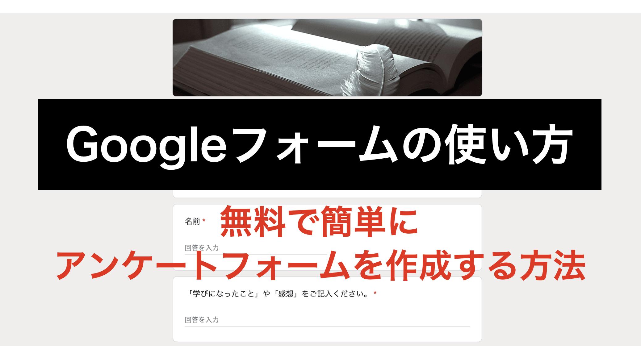 フォーム 使い方 google