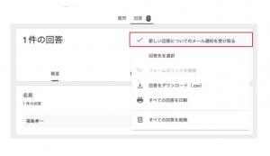Googleフォーム回答のメール通知設定