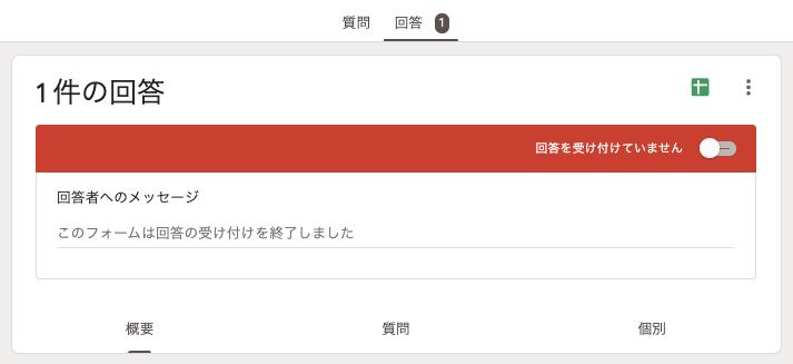 Googleフォーム回答受付終了