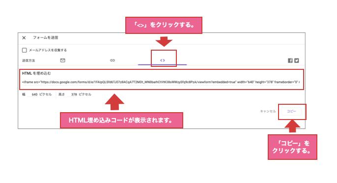GoogleフォームHTML埋め込みコード