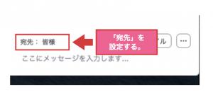 Zoomのチャットのメッセージの宛先を設定する