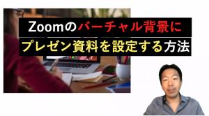 Zoomのバーチャル背景にプレゼン資料を設定する方法