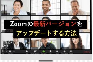 Zoomの最新バージョンをアップデートする方法