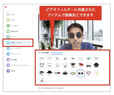 Zoomビデオフィルター(画像加工)