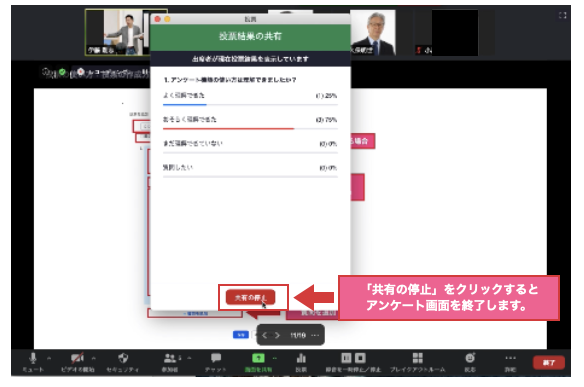 Zoom投票アンケート結果の共有を終了する