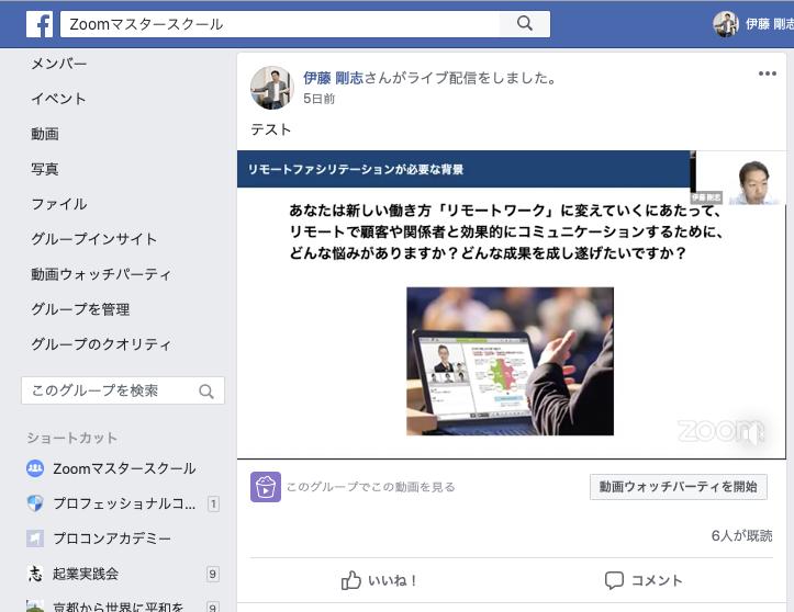 Zoom×Facebookライブ配信