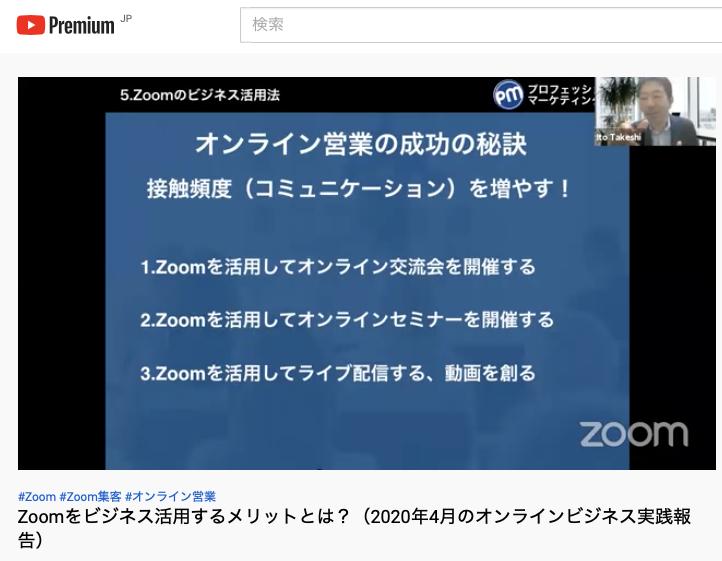 Zoom×YouTubeライブ配信