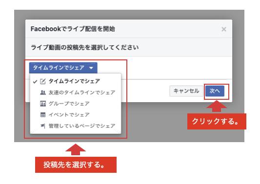 Facebookライブの投稿先を選択する
