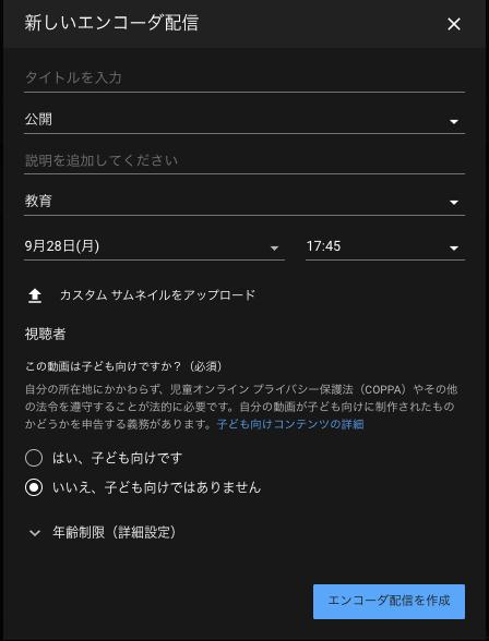YouTubeライブ新しいエンコーダ配信設定画面