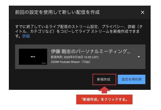 YouTubeライブ配信を新規作成する