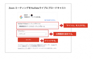 YouTubeライブ配信情報を設定する