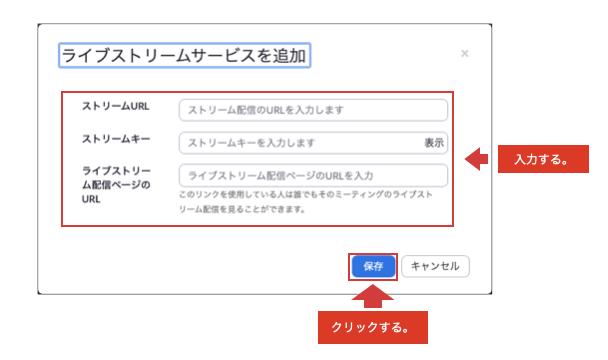 Zoomライブストリーム配信設定する2