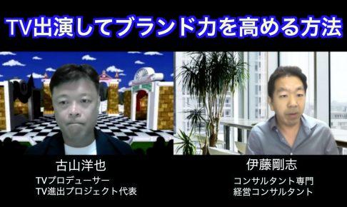 古山洋也TV進出プロジェクト対談伊藤剛志コンサルタント