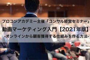 動画マーケティング入門セミナー2021年版