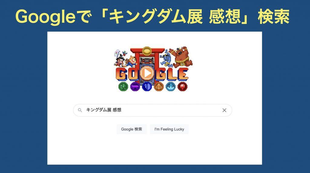 YouTubeSEO検証①Google検索