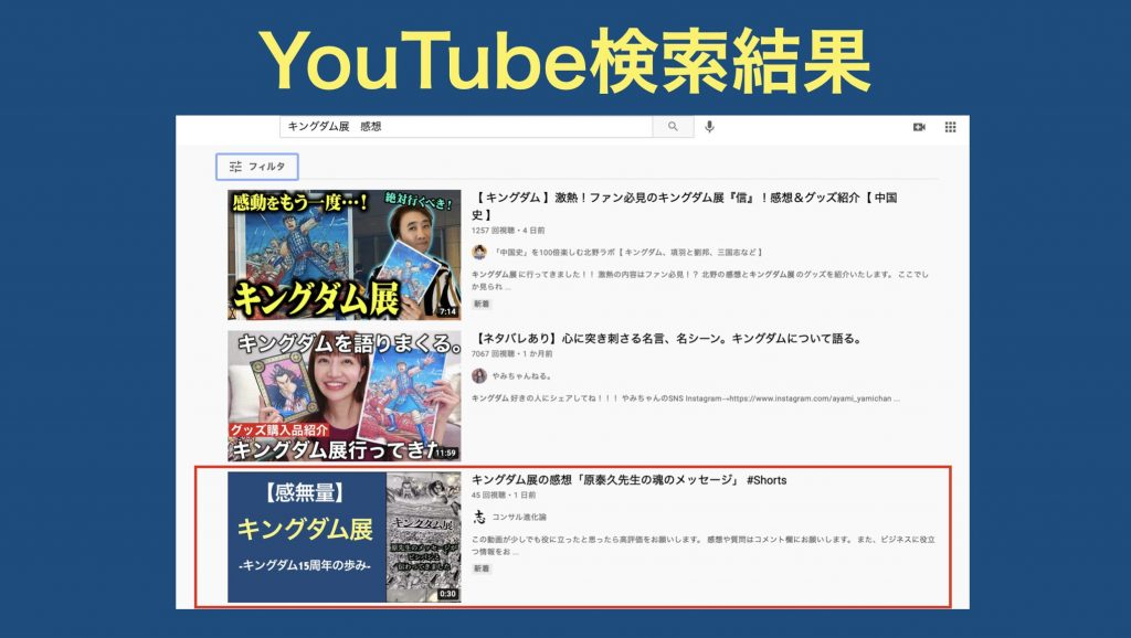 YouTubeSEO検証⑤YouTube検索