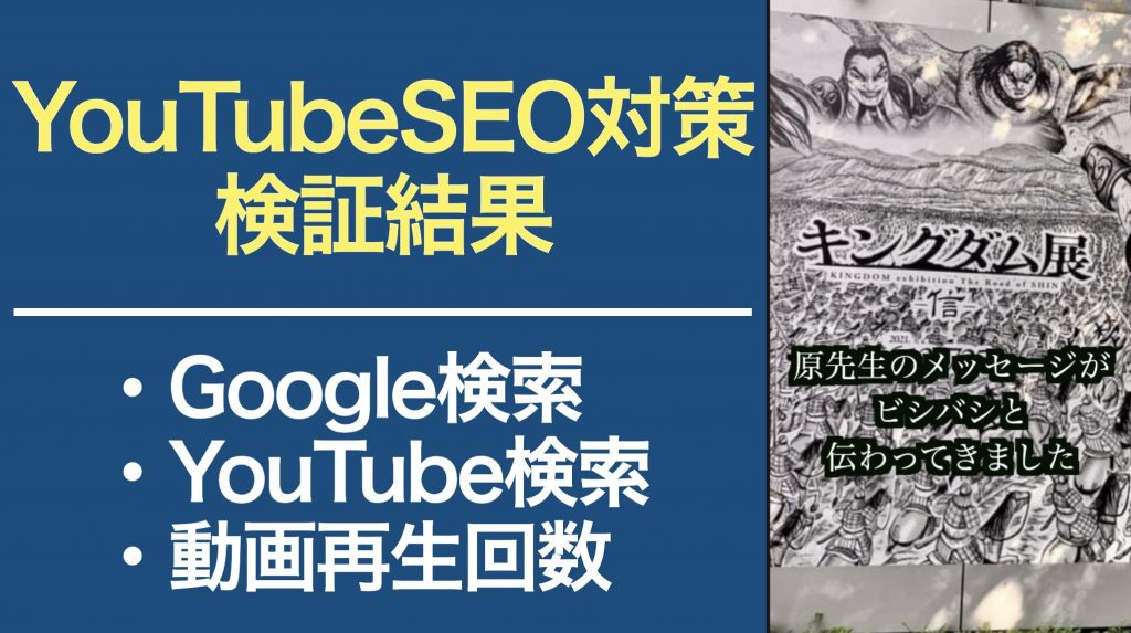 YouTube_SEO対策_検証結果