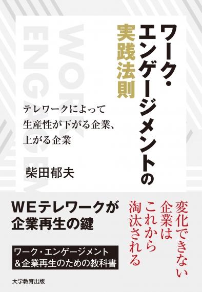 柴田郁夫_ワークエンゲージメント_テレワーク